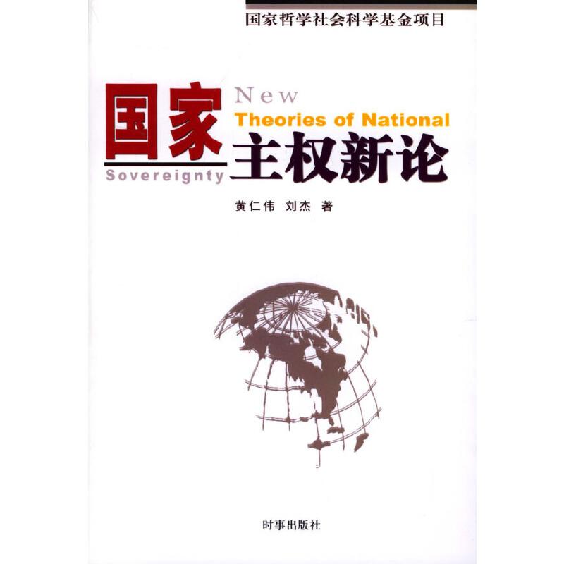国家主权新论