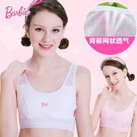 芭比少女内衣文胸发育期学生小背心运动无钢圈胸罩初中生非纯棉薄