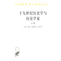 现代英国经济史.下卷(汉译名著本) 【英】克拉潘 商务印书馆