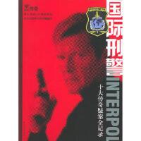 【二手书8成新】国际刑警:十大传奇全记录 北京大陆桥文化传媒 国际文化出版公司