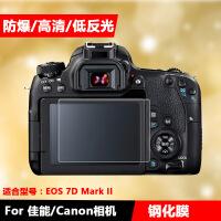 佳能EOS 7D2贴膜 7DII相机钢化膜膜 7D2高清屏幕保护膜防摔防刮膜 佳能EOS 7D2(主屏钢化膜+肩膜)3