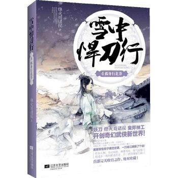 雪中悍刀行(pdf+txt+epub+azw3+mobi电子书在线阅读下载)