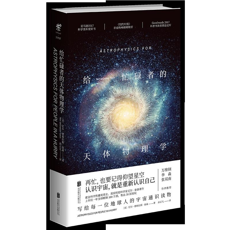 给忙碌者的天体物理学 未读·探索家| 入选豆瓣2018年度读书榜单。再忙,也要记得仰望星空。认识宇宙,就是重新认识自己。上市一年全球畅销100万册,译成40种语言。霍金科学传播奖得主尼尔·泰森,写给每一位地球人的
