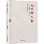域外稽古录:东亚汉籍与中国古典文学研究综论