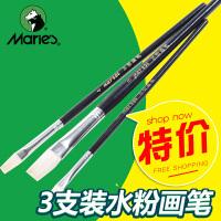 马利G1853羊毛猪鬃混合平头画笔3支装水粉水彩丙烯颜料画画笔套装