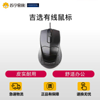 【苏宁易购】吉选(gesobyte) M800 USB有线鼠标皮实耐用舒适办公生活 黑色