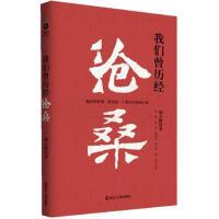 【二手书8成新】我们曾历经沧桑 邢小群 浙江人民出版社
