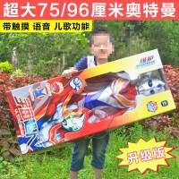 超大号奥特曼触摸模型玩具儿童正版 超人银河迪加泰罗赛罗声光版