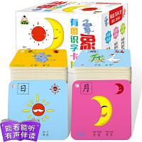 婴幼儿象形有图认字识字卡片0-1-3岁学龄前儿童 宝宝早教认知卡片益智玩具