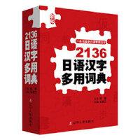 2136日语汉字多用词典(新版)【正版图书 放心购买 售后无忧】