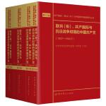 联共(布)、共产国际与抗日战争时期的中国共产党(1937―1943)第18―21卷