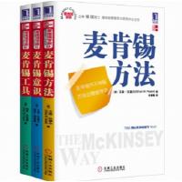 麦肯锡方法+麦肯锡意识+麦肯锡工具(套装共3册)麦肯锡学院书系  管理学 企业经营管理书籍
