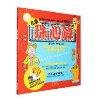 幼儿童珠心算初级教学视频教程幼儿园学习全套教材书+DVD光盘碟片