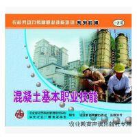 原装正版 农村劳动力转移职业技能培训系列影碟 混凝土工基本职业技能 VCD 光盘 1碟片