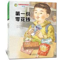 儿童财商教育绘本・零花钱(全5册)