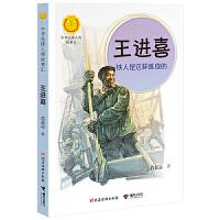 王进喜:铁人是这样炼成的(中华先锋人物故事汇)