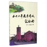 【XSM】五十二年桃李作文纪念册 王凤山,孙雪莹 中国海洋大学出版社9787567009950