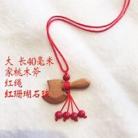 挂件桃木 项链斧子手工雕刻压惊保平安