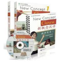 新概念汉语1课本+练习册+教师用书 共3册 英语版