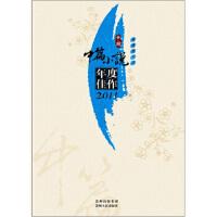 【二手书8成新】中国中篇小说年度佳作2011 贺绍俊 贵州人民出版社