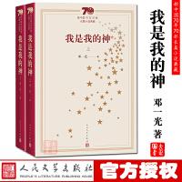 现货 我是我的神 上下全2册 新中国70年70部长篇小说典藏 邓一光 人民文学出版社