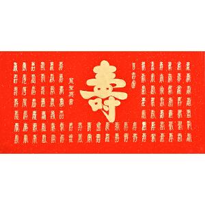 中国书法家协会广西分会理事    叶圣兴《百寿图》GSF0407