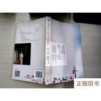 【旧书9成新】爱情的开关