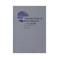 《少数民族地区世界遗产的生态文明建设研究――以云南为例》