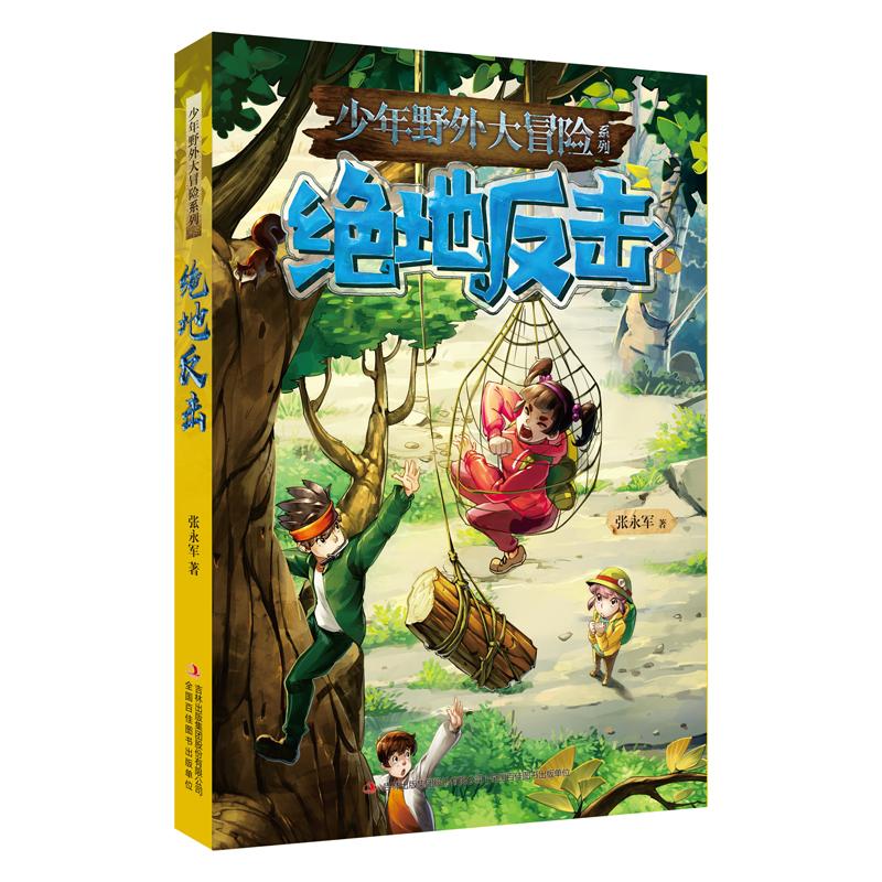 少年野外大冒险系列  绝地反击 惊险刺激的野外探险,高潮迭起的故事情节,趣味丛生的励志经典。读少年野外冒险故事,向有梦想的青春致敬。