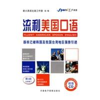 【旧书二手书8成新】流利美国口语 星火英语北美工作室 组编 齐鲁电子音像出版社 978789462