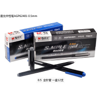 晨光文具  中性笔AGP62401中油笔/签字笔/水笔0.5mm