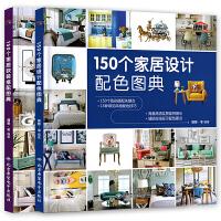 软装色彩搭配书籍+150个家具设计配色图典装修设计书籍入门家具书籍全屋定制家具设计书籍装修风格书籍软装色彩搭配书籍装修