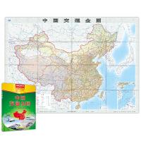 中国交通全图(折叠袋装)