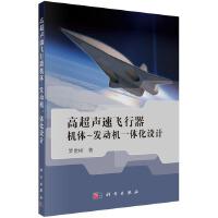 高超声速飞行器机体/发动机一体化设计及多学科设计优化
