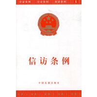信访条例 9787801826725 中国法制 本社 编
