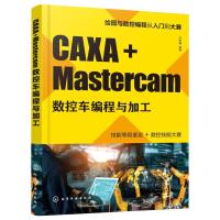 CAXA+Mastercam数控车编程与加工 数控自动编程一本通零起点学习CAXA Mastercam2017软件操作教