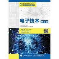 电子技术(第3版)