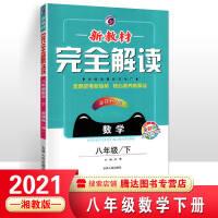 2020春 新教材完全解读 8年级 八年级数学下册 湘教版XJ