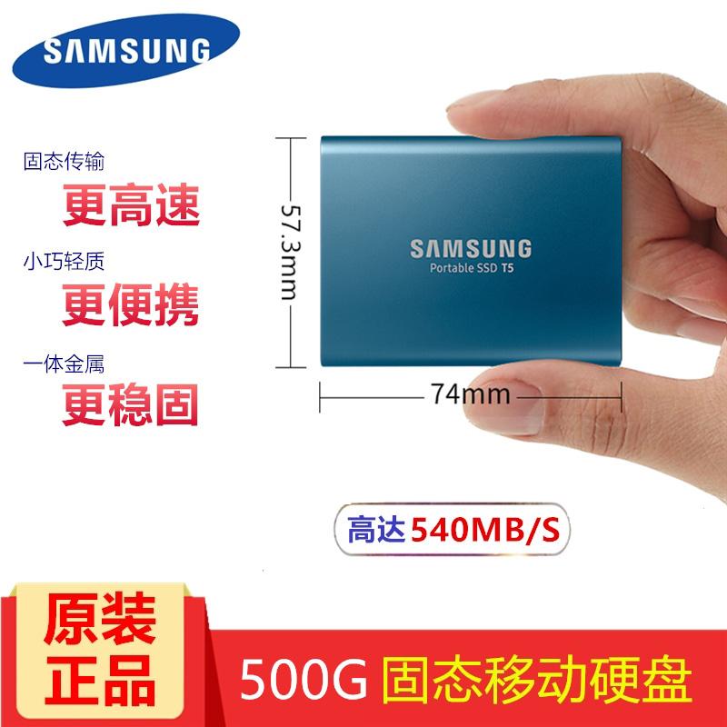 【当当自营】三星(SAMSUNG)移动硬盘 500G T5系列 固态移动硬盘 500G 移动固态硬盘 500G 正品行货,全国联保,三年免费包换!!