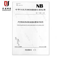 户外型光伏逆变成套装置技术规范(NB/T 10088-2018)