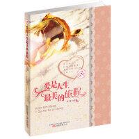爱是人生美的旅程 张蔷 9787547017982