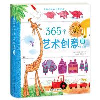 365个艺术创意第二辑Ⅲ:有趣的绘画创意宝典