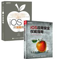 iOS10开发指南.附光盘+iOS 应用安全权威指南