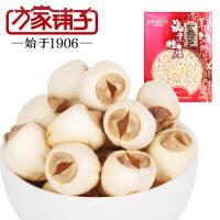 【福建馆】方家铺子_莲子 800g/盒 年货礼盒