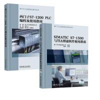 【全2册】西门子S7-1200 PLC 编程及使用指南+SIMATIC S7-1500与TIA博途软件使用指南 西门子