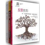 联合国教科文组织教育理念典藏系列