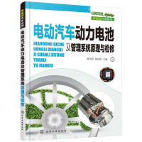 新能源汽车系列--电动汽车动力电池及管理系统原理与检修