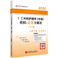 北航:(2020)丁震外科护理学(中级)模拟6套卷全解析