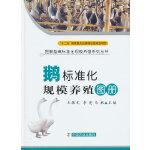 鹅标准化规模养殖图册(图解畜禽标准化规模养殖系列丛书)