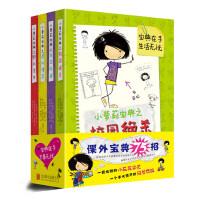 小萝莉宝典系列套装(全4册)
